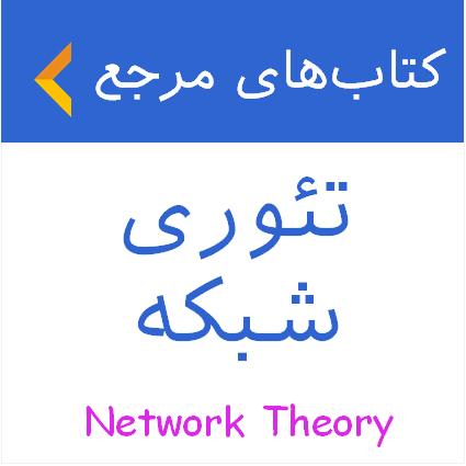 کتاب های آموزش تئوری شبکه و بهینه سازی شبکه گروه آموزشی بهینه یاب