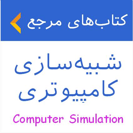 کتاب های آموزشی شبیه سازی کامپیوتری گروه آموزشی بهینه یاب