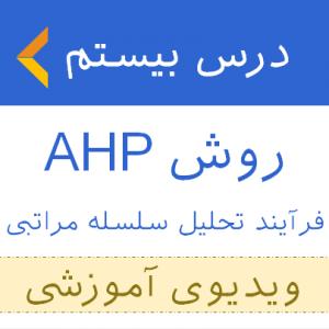 آموزش فرآیند تحلیل سلسله مراتبی یا AHP