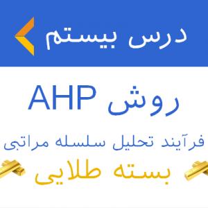 آموزش فرآیند تحلیل سلسله مراتبی ahp