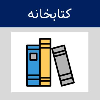 کتابخانه تحقیق در عملیات
