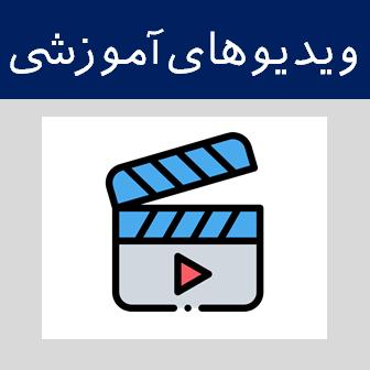 فیلم های آموزش تحقیق در عملیات